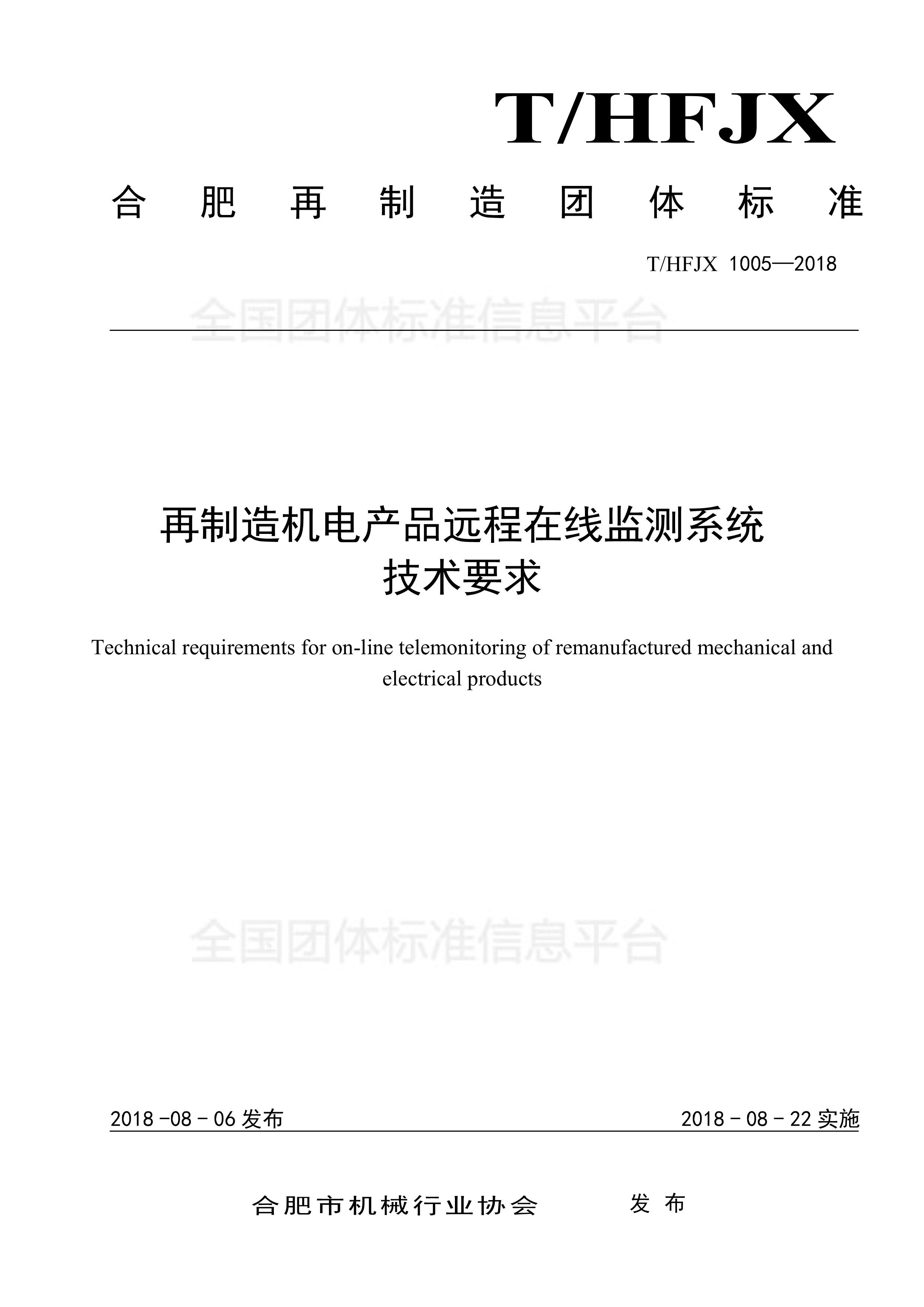 再制造机电产品远程在线监测系统 技术要求