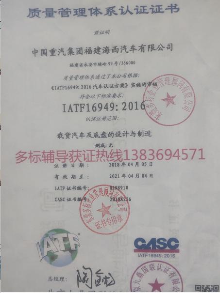 IATF16949汽车质质量管理体系认证