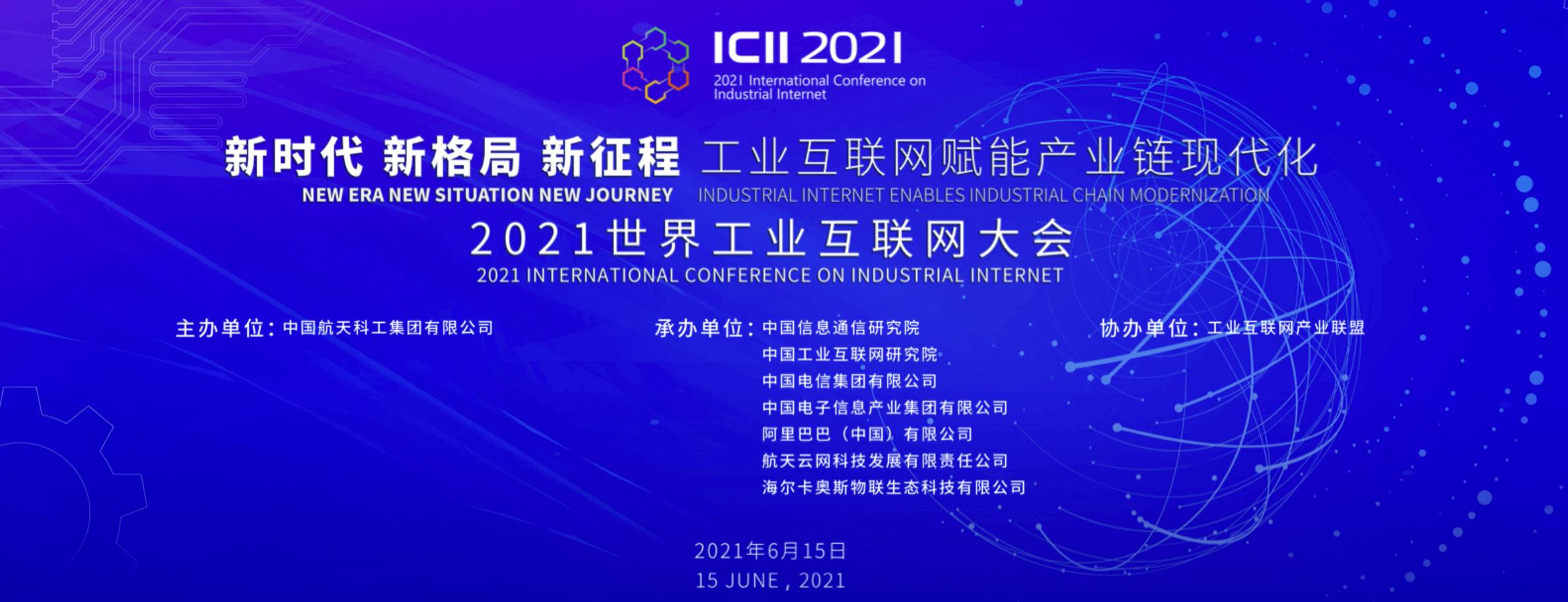 2021世界工业互联网大会